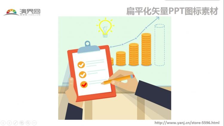 记事本,财富值计算,小图标扁平化矢量ppt素材